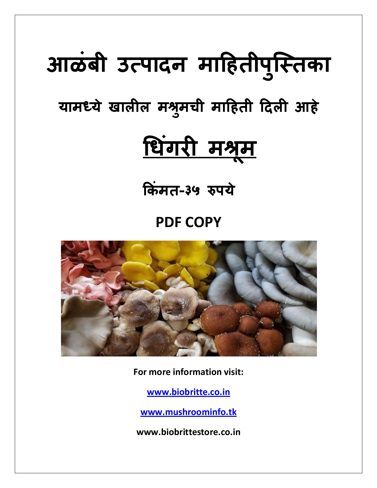 Oyster Mushroom Cultivation Book- Marathi Version- 79 Rs - Biobritte