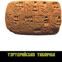 Тэртерийская табличка