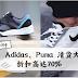 Nike、Adidas、Puma 等等品牌大减价又来了!折扣高达70%!