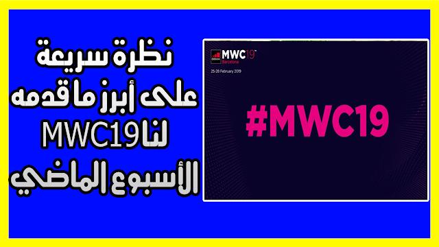 نظرة سريعة على أبرز ما قدمه لنا MWC19 الأسبوع الماضي