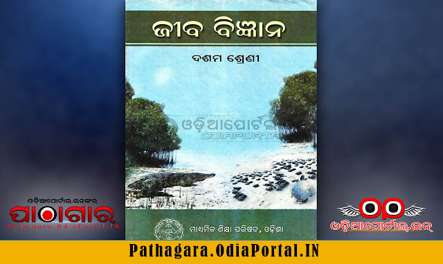 odisha class 10 students Life Science (SCL) books free download pdf, board of secondary education, bse odisha books Life Science (SCL), Life Science (ଜୀବ ବିଜ୍ଞାନ) [SCL] - Class-X School Text Book - Download Free e-Book (HQ PDF), Read online or Download Life Science (ଜୀବ ବିଜ୍ଞାନ) [SCL] Text Book of Class -10 (Matric), published and prepared by Board of Secondary Education, Odisha.  This book also prescribed for all Secondary High Schools in Odisha by BSE (Board of Secondary Education).