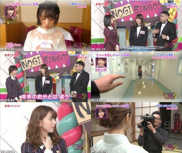 [TV-Variety] NOGIBINGO! – 2016.11.28 – NOGIBINGO!7 ep08