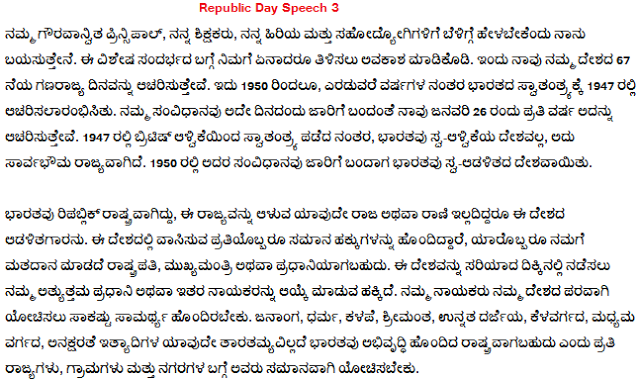 Republic Day Speech in Kannada – 26 January Kannada Speech 2018