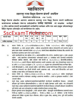 MAHADISCOM Substation Assistant Notification