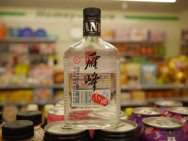 Bottle of Yanfeng Baijiu (雁峰酒(小调)) for sale in Hengyang