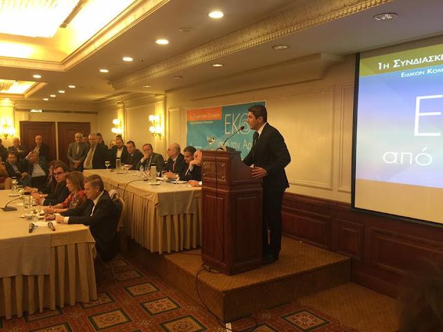 Ο Γιάννης Μαλτέζος στην 1η Εθνική Συνδιάσκεψη της Νέας Γραμματείας Ειδικών Κομματικών Οργανώσεων της Νέας Δημοκρατίας