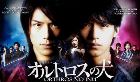 [ドラマ] オルトロスの犬 (2009)