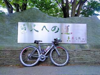 長嶋茂雄の巨人への道の石碑