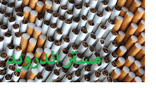 اسعار السجائر فى مصر بعد زيادة الضرائب اليوم وبدء التطبيق اليوم