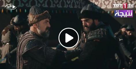 موعد عرض مسلسل قيامة ارطغرل الحلقة 99 على قناة trt التركية