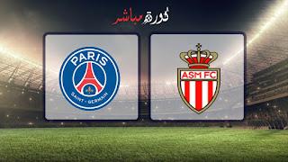 مشاهدة مباراة باريس سان جيرمان وموناكو بث مباشر 21-04-2019 الدوري الفرنسي