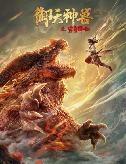 The Heavenly Beast of The Heavens is Born 2020 Chinese 200MB WEBRip Download