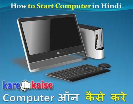 COMPUTER-START-ON-KARNE-KA-TARIKA