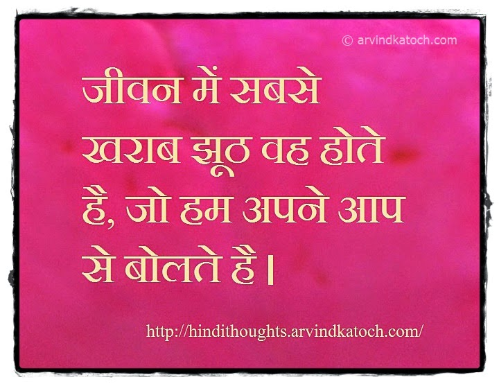 Worst Lies, lies, ourself, Hindi, Thought, Quote