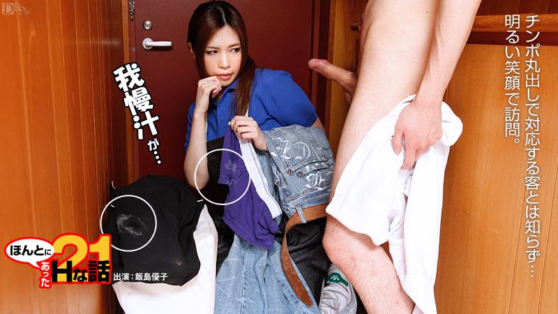 Qxqhribbeancoo 101512-156 Yuko Iijima 07150