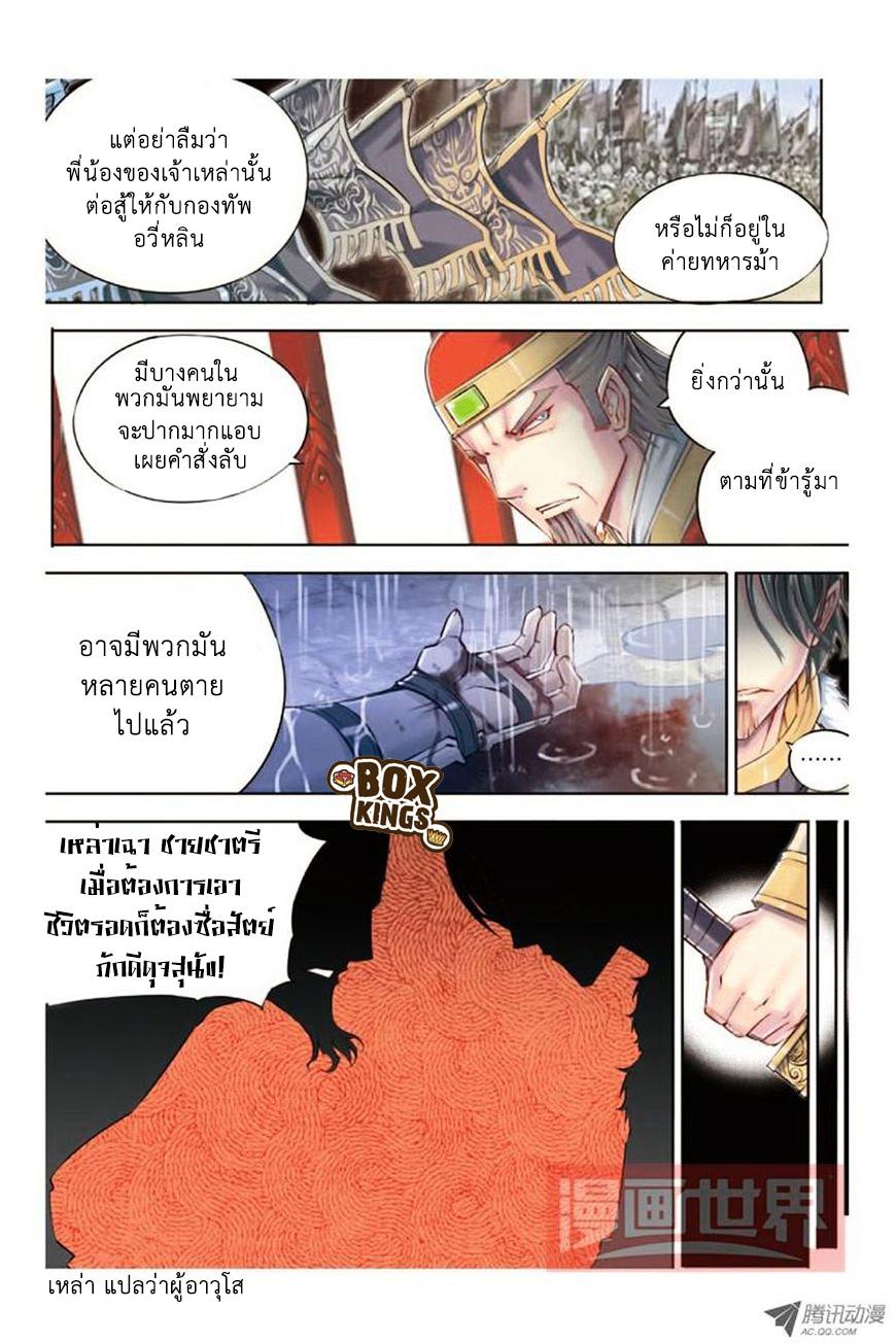 Jiang Ye ตอนที่ 11 หน้า 8