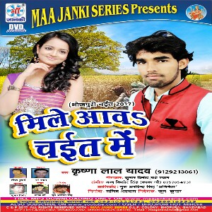 Mile aawa chait me krishna lal yadav