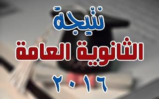 استعلام عن ظهور نتيجة الثانوية العامة مصر رقم الجلوس و اسم الطالب