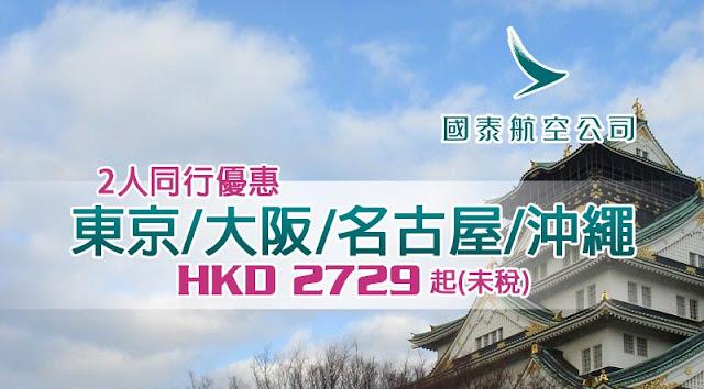 紅葉期都有【同行優惠】國泰航空,香港飛 東京、大阪、名古屋、沖繩 來回機票 $2729起!