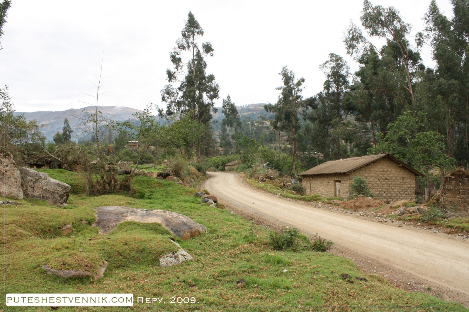 Дорога через перуанскую деревню
