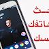 وداعا للشرطة بعد اليوم - هذا التطبيق يعطيك مكان تواجد هاتفك بدقة عند سرقته - إبحث عنه بنفسك !!