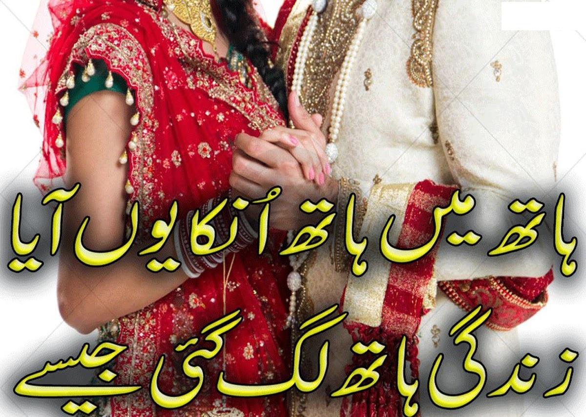 For Wedding Shayari In Urduwedding Shayari Urdu