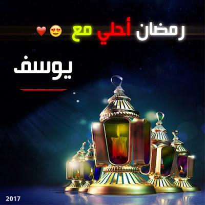صور رمضان احلي مع