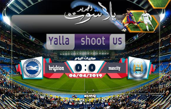 اهداف مباراة مانشستر سيتي وبرايتون بتاريخ 06-04-2019 كأس الإتحاد الإنجليزي