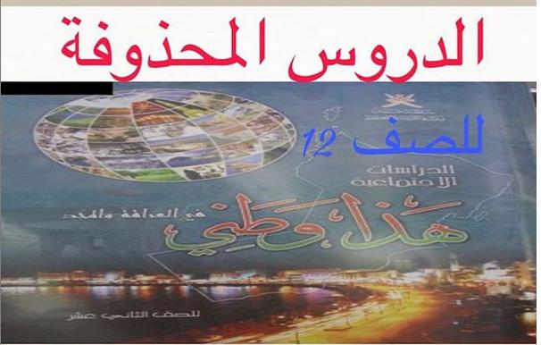 الدروس المحذوفة لامتحان هذا وطني للصف الثاني عشر الفصل الاول 2018-2019