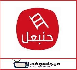 شاهد قناة حنبعل التونسية 2019 بث مباشر بدون تقطيع الان