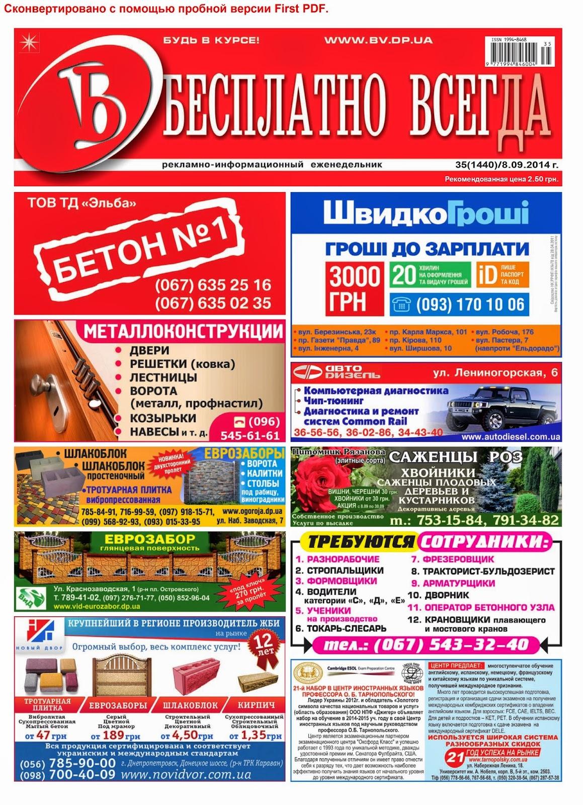 fb8d1fd76fae Бесплатно всегда»- газета объявлений г.Днепропетровск.