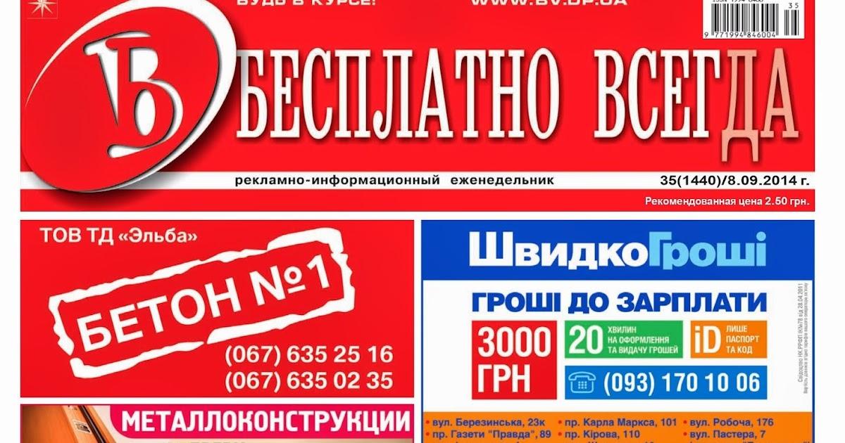 818fc43a3b2f Бесплатно всегда»- газета объявлений г.Днепропетровск.: Тираж №35 от ...