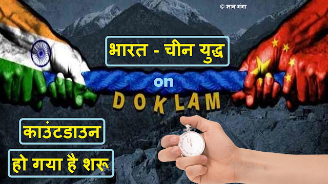 भारत चीन युद्ध काउंटडाउन हो गया है शुरू