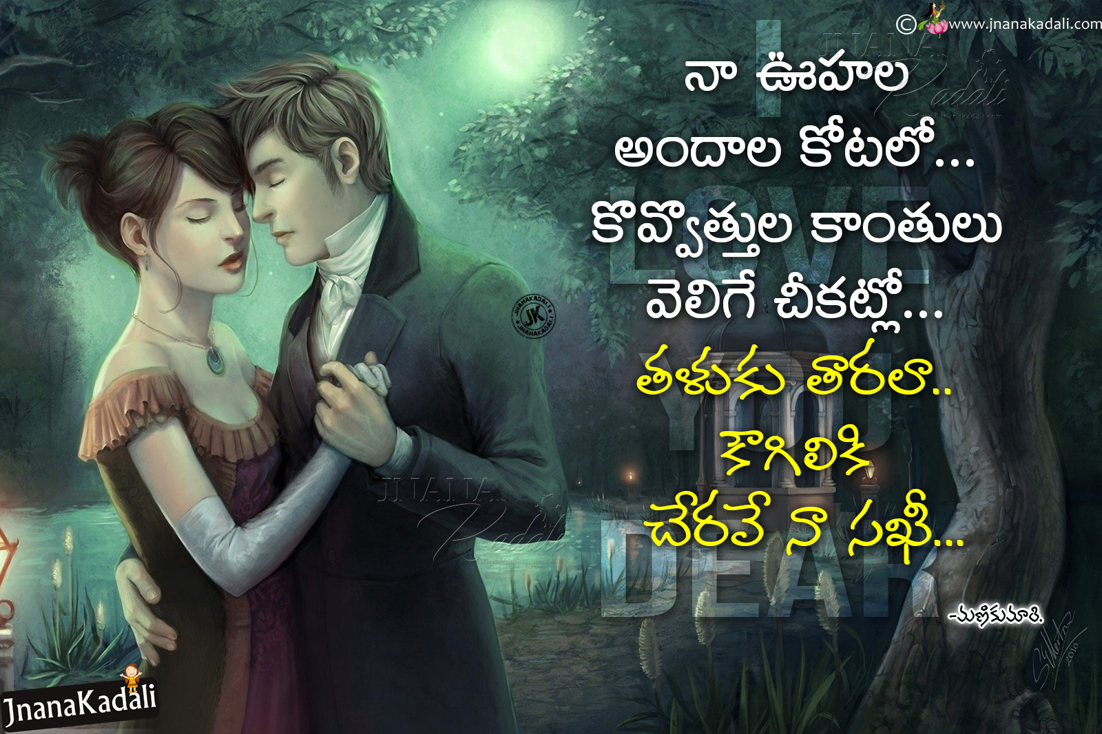 Romantic Telugu Love Quotes With Hd Wallpapers Love Kavithalu By