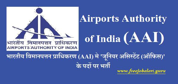 Airports Authority of India, AAI, Air India, Air India Recruitment, Junior Assistant, Graduation, Latest Jobs, aai logo