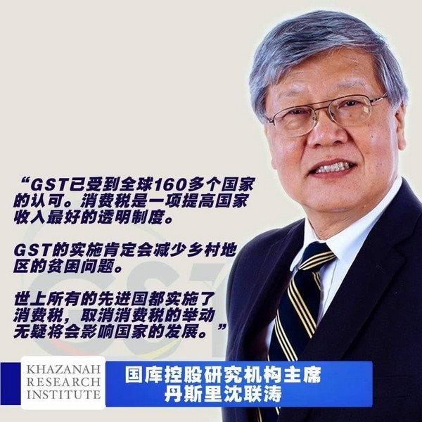 Pelaksanaan GST mengurangkan kadar kemiskinan luar bandar - Andrew Sheng