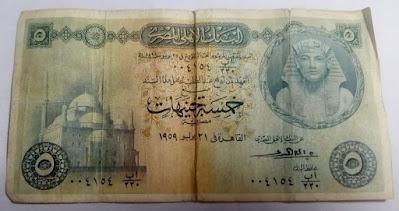 خمسة جنيهات مصري للبيع اصدار 1959
