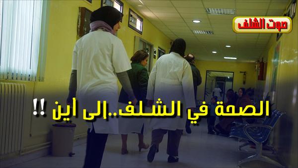 هل تحولت مستشفيات الشلف ..مراكز عبور للعيادات الخاصة ..‼