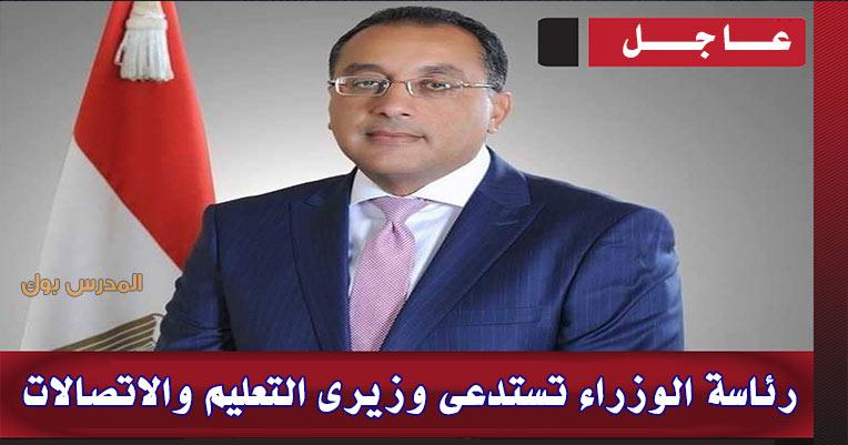 رئاسة الوزراء تستدعي وزيري التعليم والأتصالات ننشر الأسباب