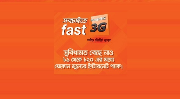 banglalink+1tk+to+20tk+3g+internet+data+packs