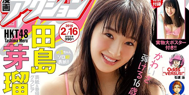 http://akb48-daily.blogspot.com/2016/02/tashima-meru-being-cover-girl-of-manga.html