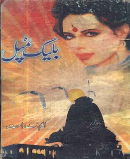 Black Temple by MA Rahat Pdf