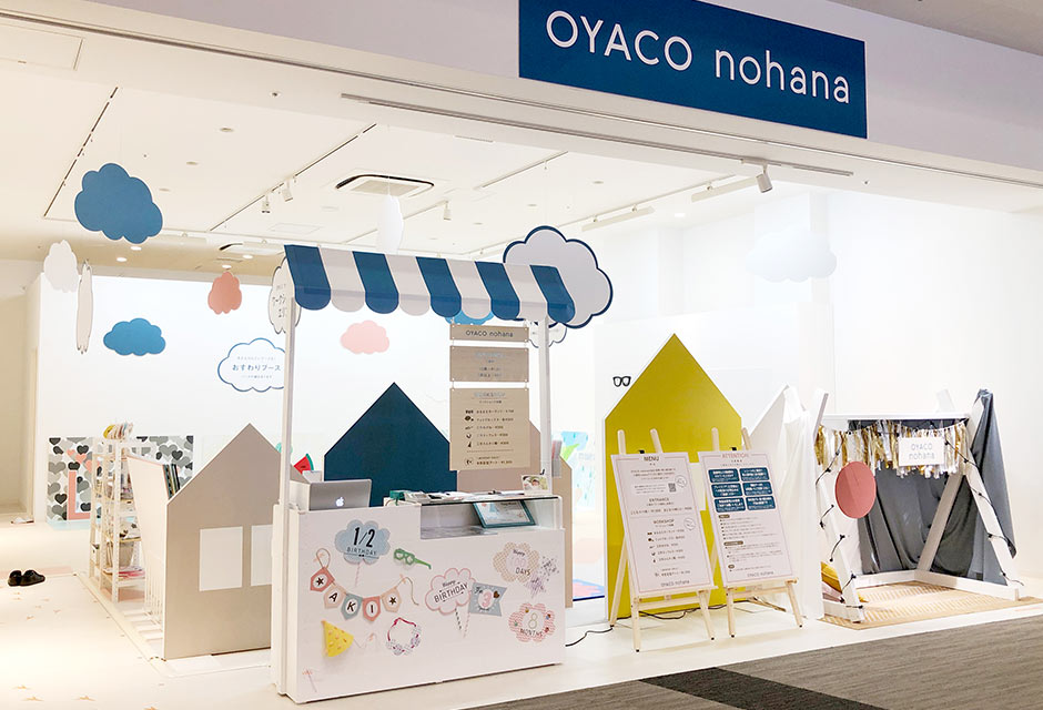 フォトブースで撮影ができたり、幼児や小学生でも楽しめるワークショップが充実したコミュニケーションスペース「OYACO nohana(オヤコノハナ)」