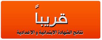 نتيجة الشهادة الاعداديه والابتدائيه بمحافظة القاهره 2017 نهاية شهر يناير الجارى