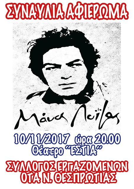 Θεσπρωτία: Σύλλογος Εργαζομένων ΟΤΑ Ν Θεσπρωτίας - Συναυλία αφιέρωμα στον Μάνο Λοΐζο