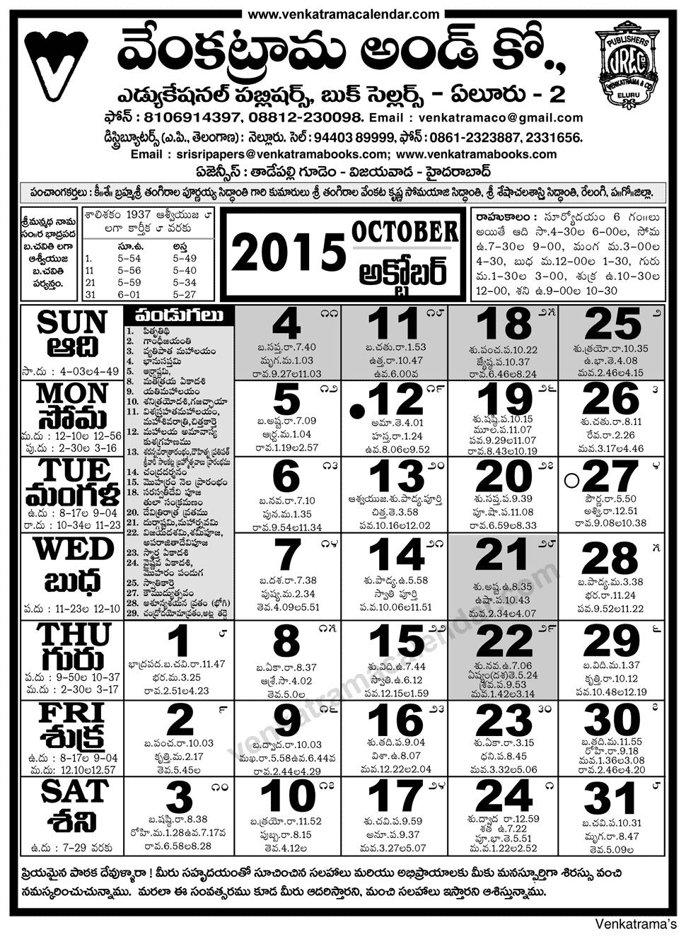 venkatrama and co telugu calendar 2015 pdf