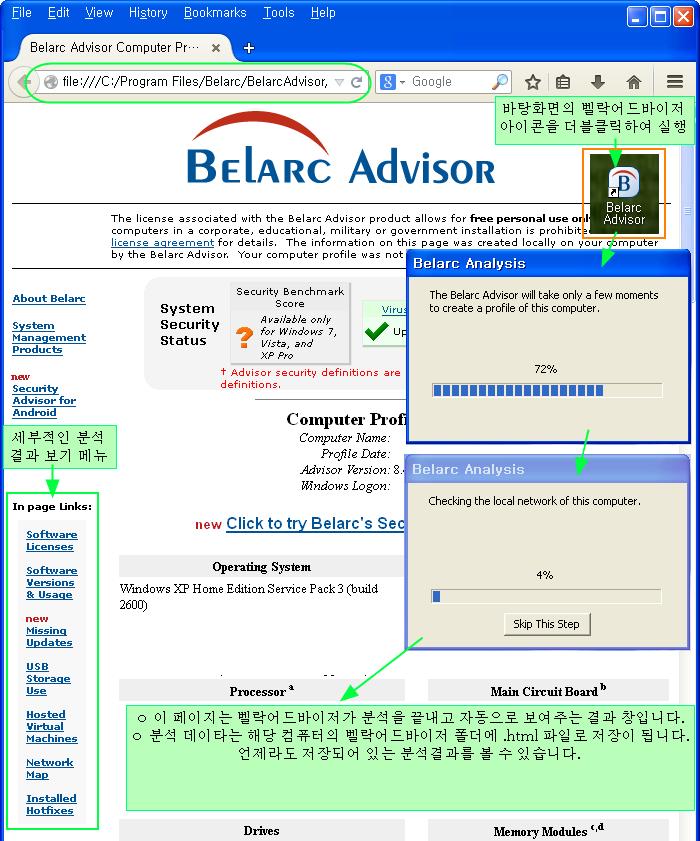벨락 어드바이저(Belarc Advisor) 다운로드 및 사용법 - 컴퓨터의 하드웨어 및 소프트웨어 구성 을 보여주는 유틸리티