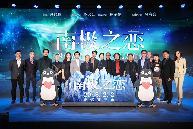 Mark Chao Yang Zishan Presscon Till the End of the World