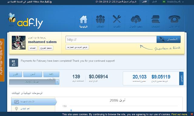 شرح التسجيل و الربح فى موقع adf.ly لربح 5 دولار لكل 10.000 زائر