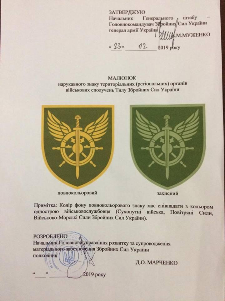 Муженко затвердив нові емблеми військових частин